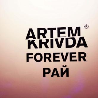 FOREVER РАЙ