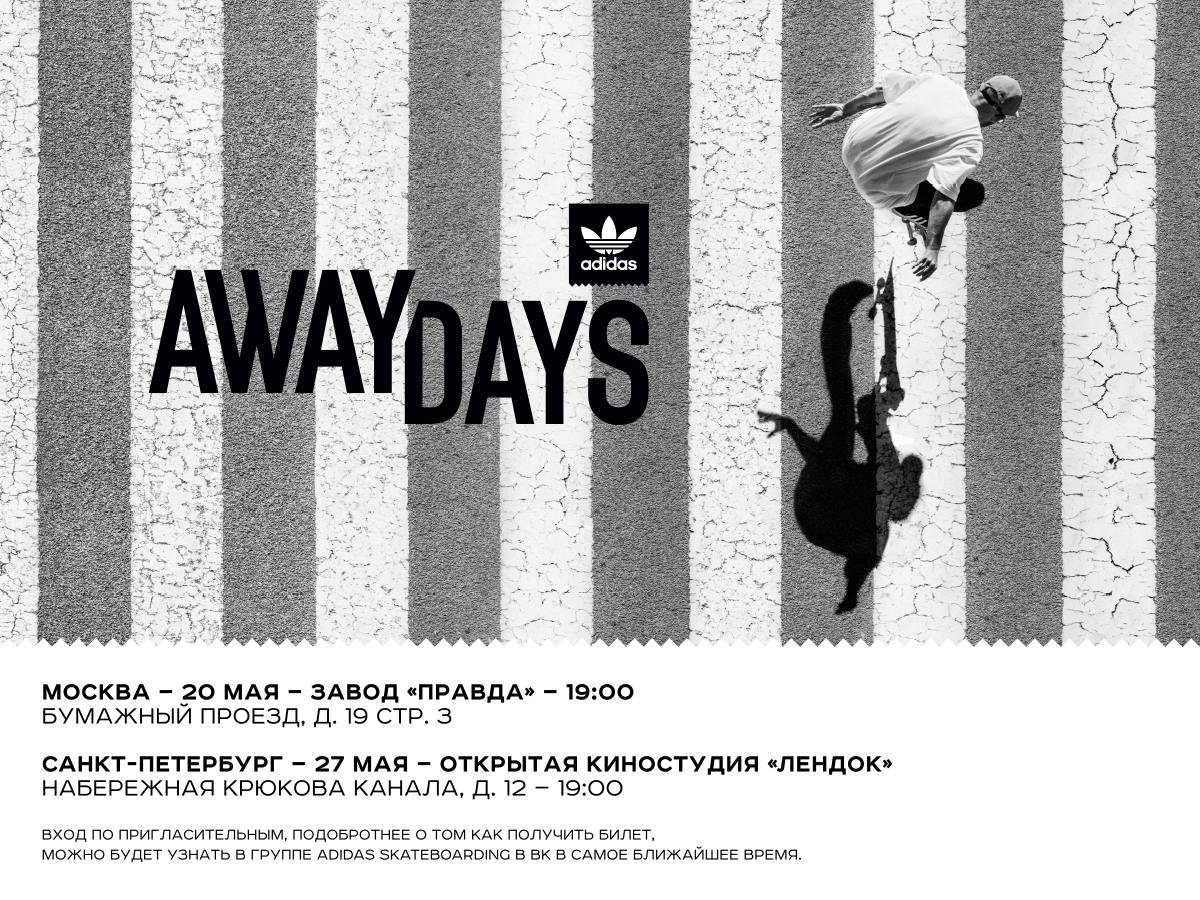 adidas Skateboarding_Away Days
